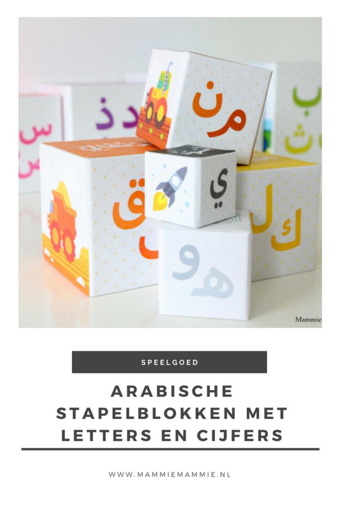 Arabische stapelblokken met cijfers en letters