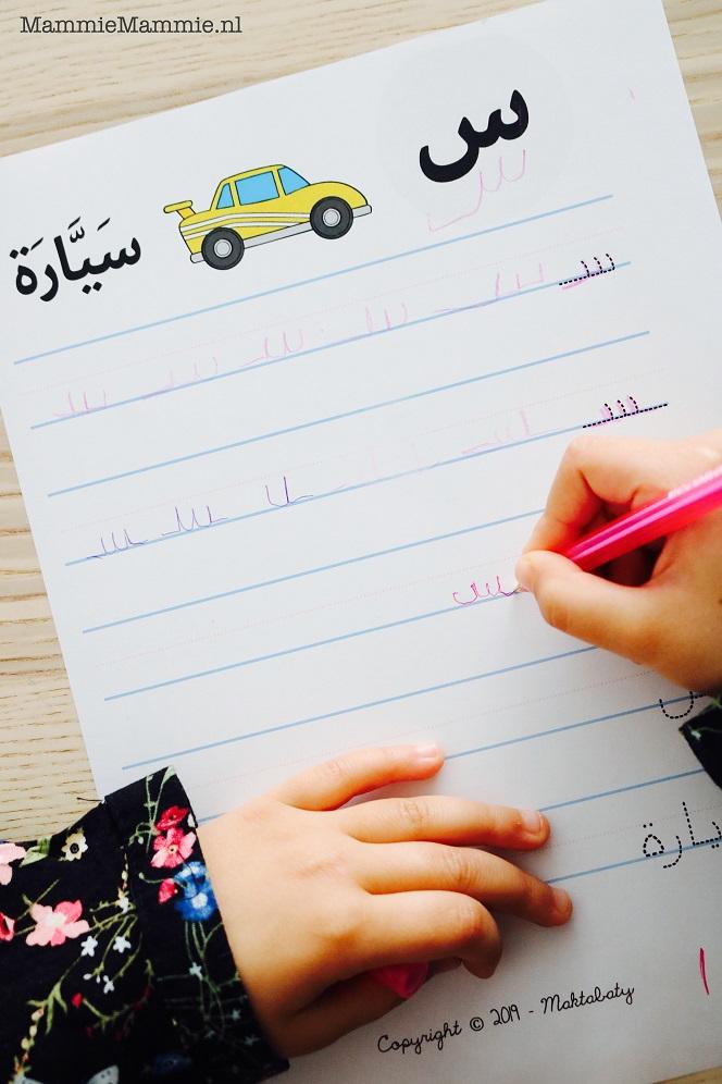 arabische letters leren schrijven