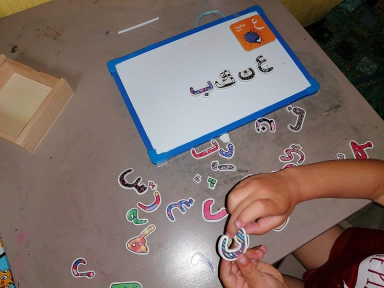 arabisch thuisles