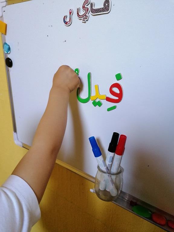 filoen arabisch